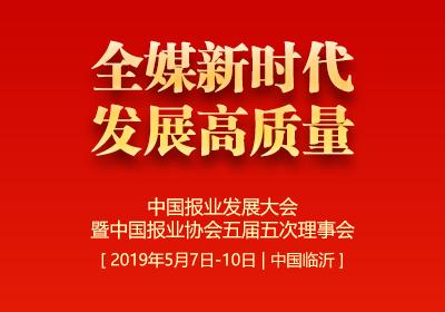 5G+VR直播中国报业发展大会